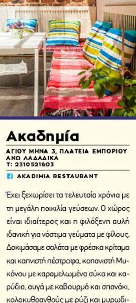 publi_akadimia